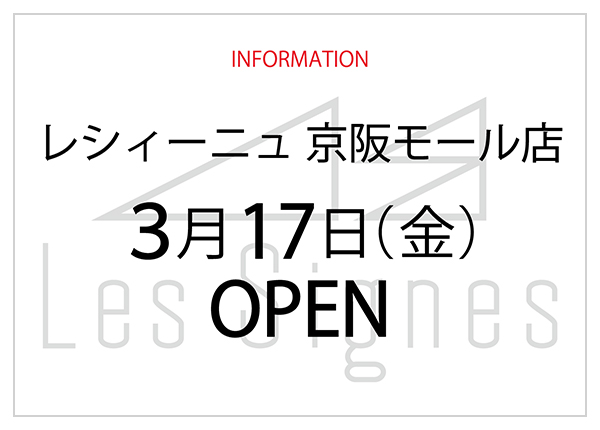 LesSignes 3号店が京阪モールにOPEN